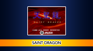 Arcade Archives - Saint Dragon