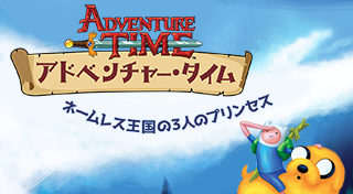 Adventure Time : The Secret of the Nameless Kingdom [JP]