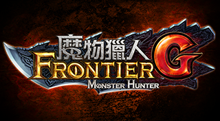 Monster Hunter Frontier G [HK]