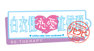 Nurse Love Syndrome RE:Therapy [JP]