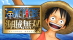 One Piece : Pirate Warriors [JP]