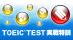 TOEIC Test : Jissen Tokkun [JP]
