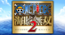One Piece : Pirate Warriors 2 [JP]