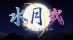Suigetsu Ni [JP]