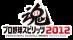 Pro Baseball Spirits 2012 [JP]