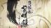 Hakuouki : Reimeiroku Nagorigusa [JP]