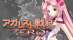 Agarest : Generations of War Zero [JP]