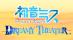 Hatsune Miku : Project DIVA - Dreamy Theater [JP]