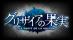 Grisaia no Kajitsu : Le Fruit De La Grisaia [JP]