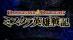 Dungeons & Dragons Mystara Eiyuu Senki [JP]
