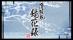 Hakuouki Kyoukaroku [JP]
