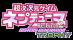 Hyperdimension Neptunia Re;Birth2 Sisters Generation [JP]