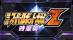 Dai-3-Ji Super Robot Taisen Z Jigoku-hen [JP]