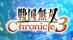 Sengoku Musou Chronicle 3 [JP]