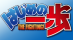 Hajime no Ippo : The Fighting ! [JP]