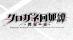 Kurogane Kaikitan : Senya Ichiya [JP]