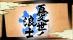 Ukiyo no Roushi [JP]