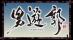 Otoko Yukaku [JP]