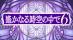 Harukanaru Toki no Naka de 6 [JP]