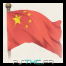 Espoirs chinois