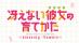 Saenai Heroine no Sodatekata : Blessing Flowers [JP]