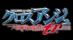 Cross Ange : Tenshi to Ryuu no Rondo tr. [JP]