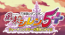 Fushigi no Dungeon Fuurai no Shiren 5 Plus : Fortun Tower to Unmei no Dice [JP]