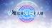 Shinsouban Mahoutsukai to Goshujin-sama : Wizard and The Master [JP]