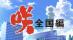 Saki Zenkoku Hen [JP]