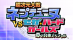 Hyperdimension War Neptunia VS Sega Hard Girls [JP]