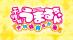 Himouto! Umaru-chan Himouto Ikusei Keikaku [JP]