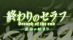 Owari No Seraph Unmei no Hajimari [JP]