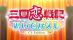 Sangoku Koi Senki : Omoide Gaeshi CS Edition [JP]