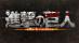 Shingeki no Kyojin [JP]
