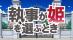 Shitsuji ga Aruji o Erabu Toki [JP]