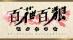 Hyakka Hyakurou : Sengoku Ninpoujou [JP]
