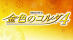 Kiniro no Corda 4 [JP]
