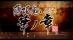 Hakuouki : Shinkai Hana no Shou [JP]