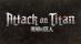 Attack on Titan [US]