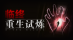 Dying : Reborn [CN]