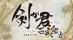 Kengakimi Momoyo Tsuzuri [JP]