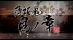Hakuouki : Shinkai Kaze no Shou [KR]
