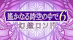 Harukanaru Toki no Naka de 6 Gentou Rondo [JP]
