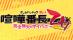 Kenka Banchou Otome : Kanzen Muketsu no My Honey [JP]