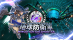 Earth Defense Force 4.1 : Wing Diver The Shooter [JP]