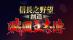 Nobunaga no Yabou : Souzou Sengoku Risshiden [HK]