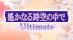 Harukanaru Toki no Naka de Ultimate [JP]